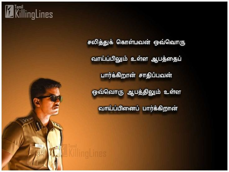 Nice Motivation Sms Quotes In Tamil
