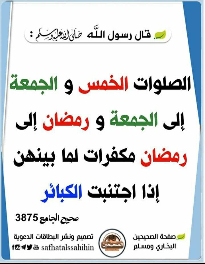 Pin By Amet Allah Dani On احاديث شريفة Ahadith Hadith Islam