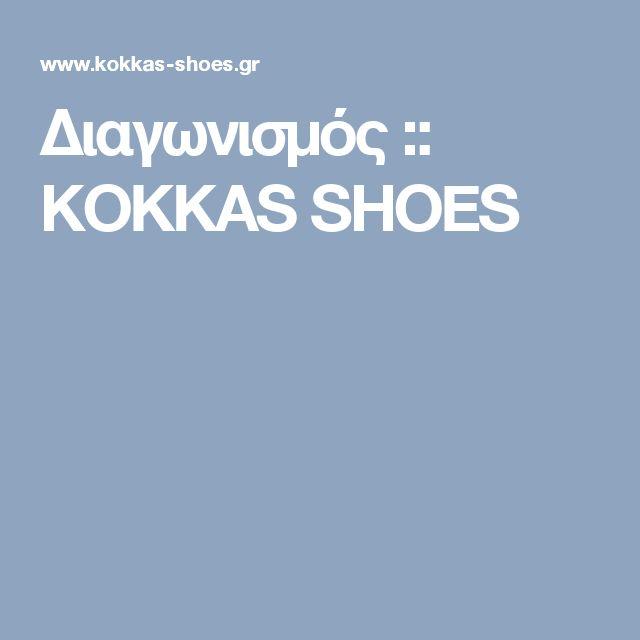 Διαγωνισμός  :: KOKKAS SHOES