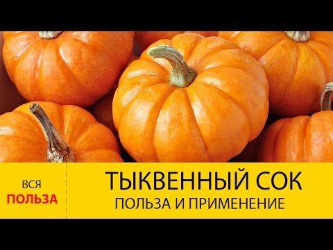 Тыквенный сок на зиму   Блог elisheva.ru