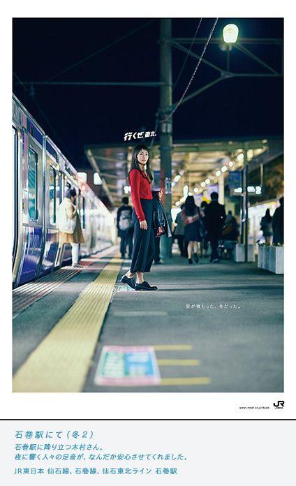 石巻駅にて(冬2)