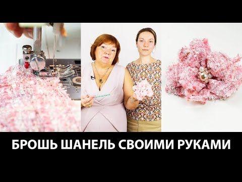Брошь Шанель своими руками Как сделать брошь из ткани в стиле Шанель и украсить ей жакет - YouTube