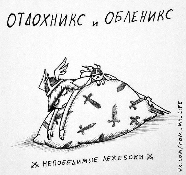 Отдохникс и Обленикс