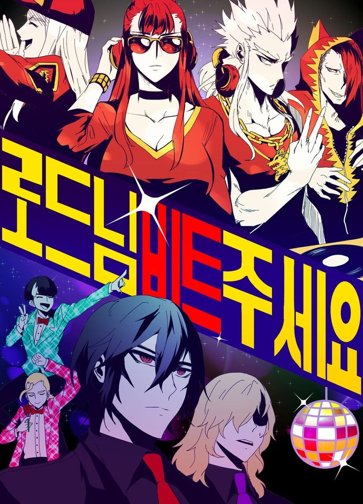 NOBLESSE LET'S PARTY! Noblesse, Webtoon, Manhwa
