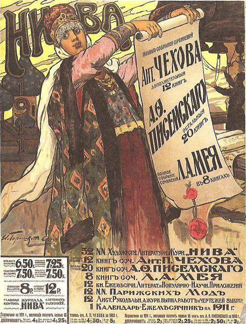 Театральный плакат 19 века - Поиск в Google