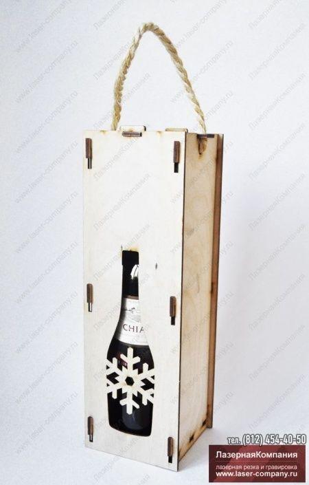 Коробка для вина #3