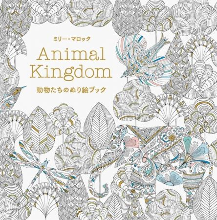 不思議でかわいい動物たちを彩ろう!~「動物たちのぬり絵ブック」刊行のお知らせ~|株式会社パイ インターナショナルのプレスリリース