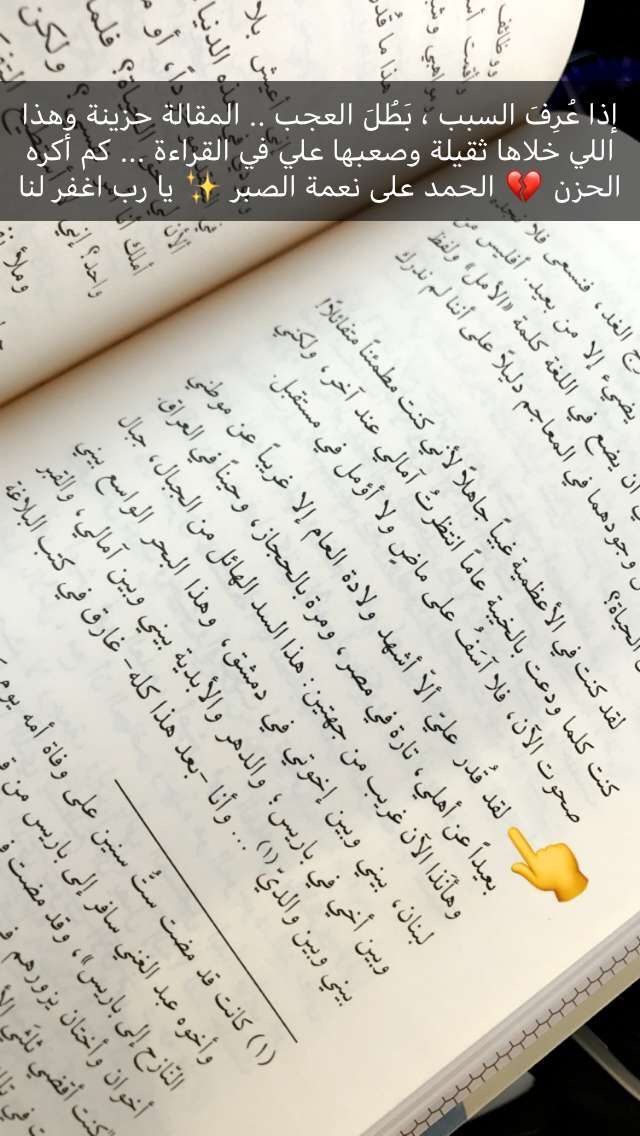 Pin By Eqbal On خواطر الطنطاوي Bullet Journal Uji Supplies