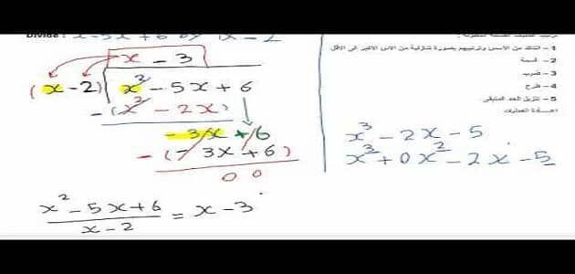 طريقة القسمة المطولة للمعادلات Long Division Equations Math