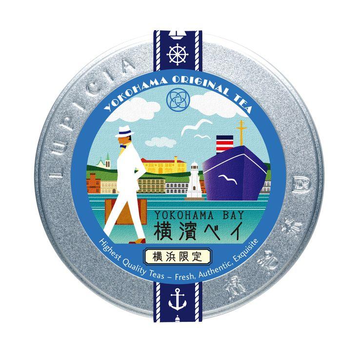 ルピシアの横浜限定紅茶ラベル「横濱ベイ」 横浜土産 みなとみらい ティータイム 限定