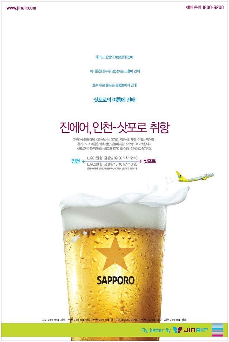 진에어 인천-삿포로 노선 취항 포스터 www.jinair.com #JinAir #jinair #Sapporo