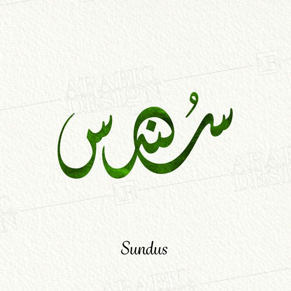 Sundus Dewani Arabic Design Sundus Arabic Calligraphy Arabic Calligraphy Design Names With Meaning Arabic Calligraphy