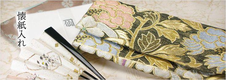 となみ織物が製織する帯地を使った懐紙入れ。 素材、色味、風合い全てが本物の懐紙入れの本物です。