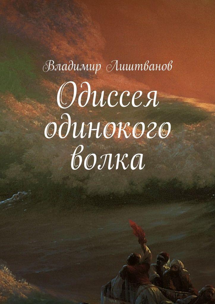 Одиссея одинокого волка - Владимир Лиштванов — Ridero