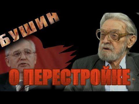 Горбачёв - просто трепло! Бушин В.С.