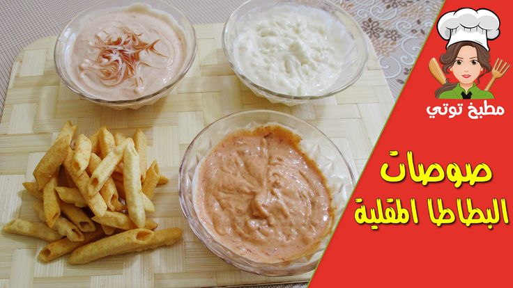 صوصات البطاطس المقلي Food Cheese
