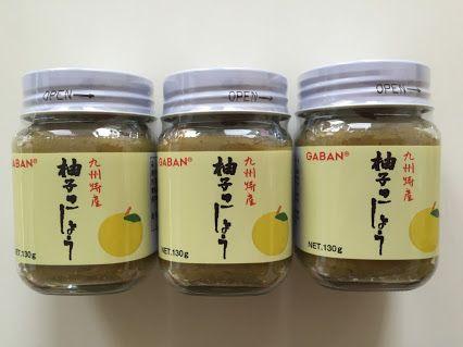 ギャバン 九州特産 柚子こしょう 130g 瓶入り  新鮮な柚子の外皮をすりおろし、青唐辛子、塩を合わせたペースト状の調味料です  柚子の香りにピリッと効いた青唐辛子の辛味が、焼き鳥、煮魚、刺身、酢の物、天ぷら、お吸い物などの和風料理によく合う風味です  特に鶏との相性が良く、様々なお料理にお使いいただけます  また、スパゲッティや炒め物の調理、ドレッシングやマヨネーズとあえて、サラダにも使えます(^^)♪  ご注文お待ちしております!!  業務用食品資材綜合卸 和光食材株式会社  本社 山形県酒田市坂野辺新田古川121-1 酒田事業部 TEL 0234-41-0271 鶴岡事業部 TEL 0234-41-0272  寒河江営業所 山形県寒河江市中央工業団地155-17 TEL 0237-85-2660(代)