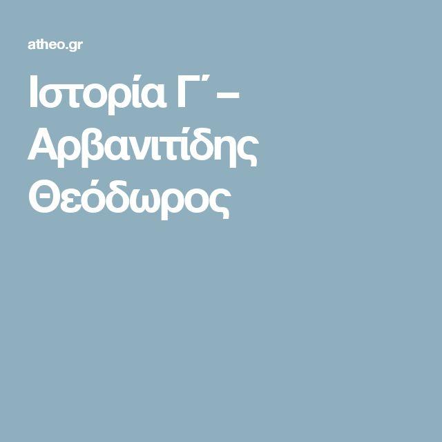 Ιστορία Γ΄ – Αρβανιτίδης Θεόδωρος
