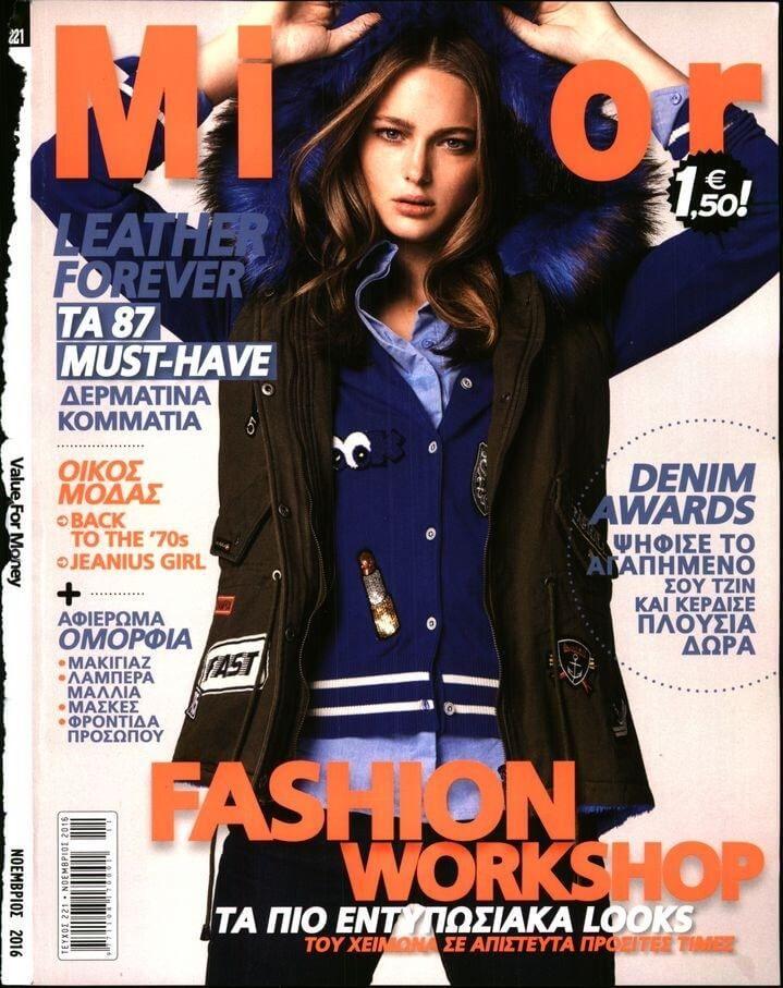 Mirror γυναικείο περιοδικό. Εξώφυλλο τεύχους Νοεμβρίου 2016 & online social news