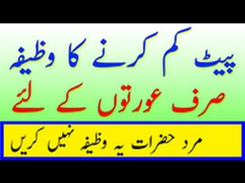 Recite This Surah After Having Meal To Lose Weight Fast Naturally