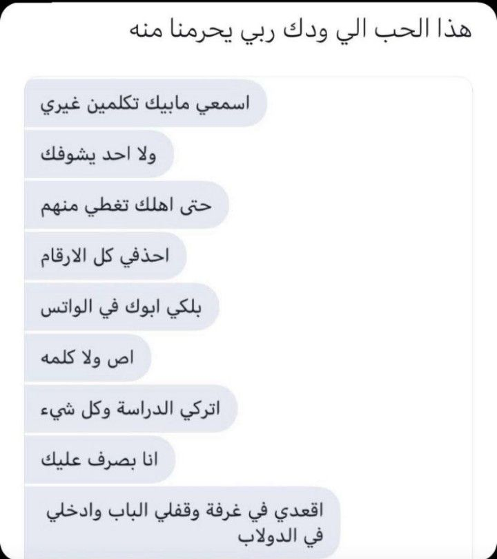 Pin By Sakky On رياكشن Cute Quotes Jokes Quotes Relationship Goals Pictures