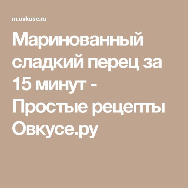 Маринованный сладкий перец за 15 минут - Простые рецепты Овкусе.ру