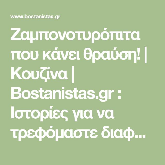 Ζαμπονοτυρόπιτα που κάνει θραύση! | Κουζίνα | Bostanistas.gr : Ιστορίες για να τρεφόμαστε διαφορετικά