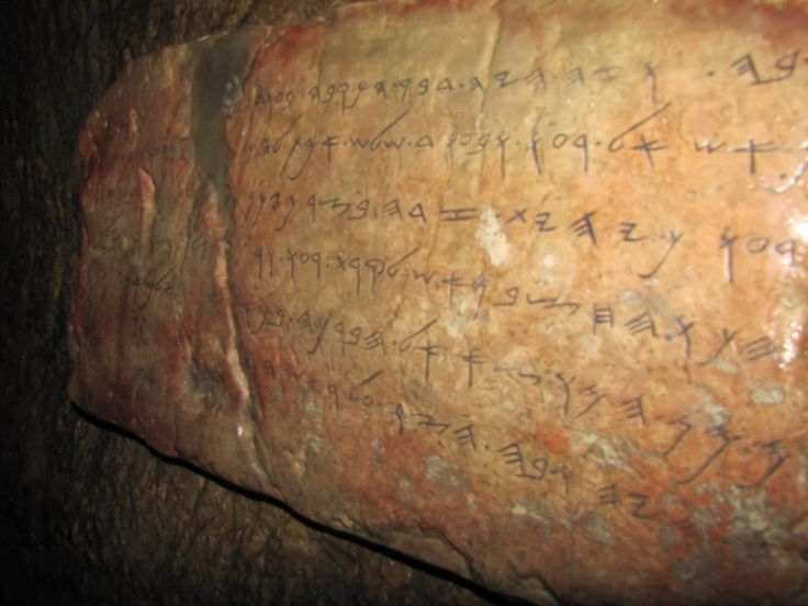Hezekiah's Tunnel Inscription - King Hezekiah of Judah ruled from 721 to 686 BC. Fearing a siege by the Assyrian king, Sennacherib, he preserved Jerusalem's water supply by cutting a tunnel through 1,750 feet of solid rock from the Gihon Spring to the Pool of Siloam inside the city walls (2 Kings 20; 2 Chron. 32). At the end of the tunnel, an inscription, celebrates this remarkable accomplishment.  #TheStory #Isaiah #KingHezekiah #StandStrong #PurifyYourHeart #BiblicalArchaeology