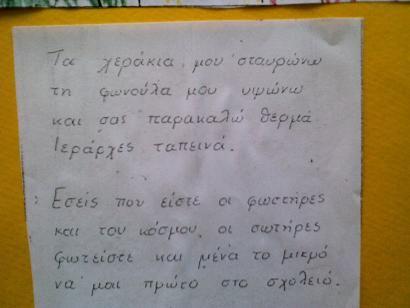 ,<<<<<Όλοι σήμερα στο σπίτι δεν μπορούν να πιστέψουν στα μάτια τους. Ο Μιχαλάκης διαβάζει.  - Δεν θα βγεις έξω να παίξεις σήμεραΜιχα...