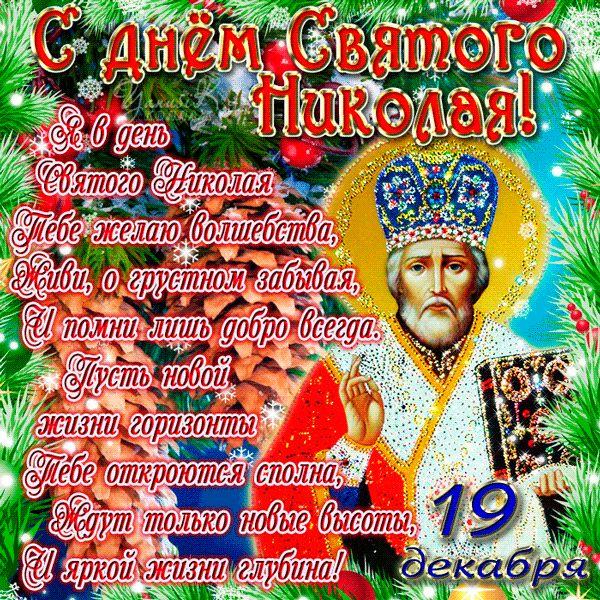 Никола чудотворец стихи поздравления