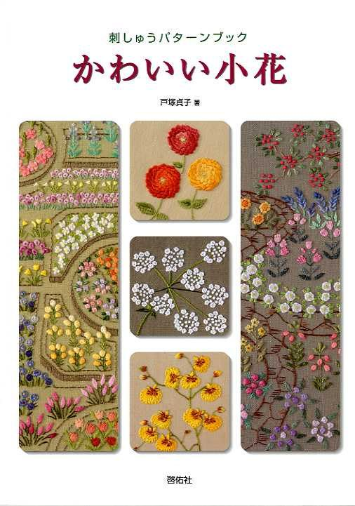 51 best images about japanese embroidery on pinterest for Anne of green gables crafts