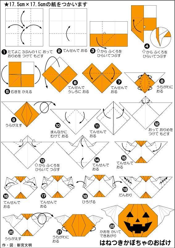 花 折り紙 折り紙 かぼちゃ 折り方 : pl.pinterest.com