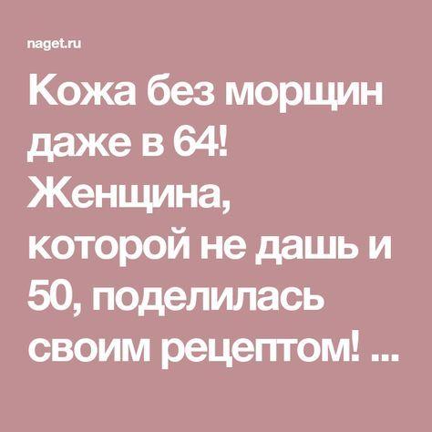 Кожа без морщин даже в 64! Женщина, которой не дашь и 50, поделилась своим рецептом!   Naget.Ru