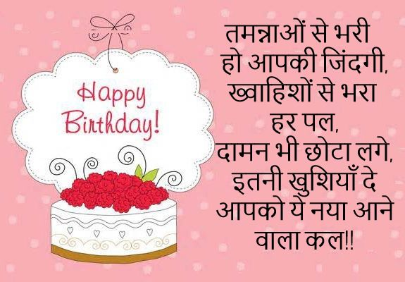 Astounding The Best Happy Birthday Wishes In Hindi Best Birthday Wishes Personalised Birthday Cards Veneteletsinfo