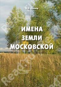 ИМЕНА ЗЕМЛИ МОСКОВСКОЙ. Популярный топонимический словарь для краеведов и туристов
