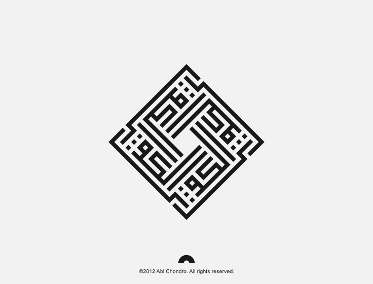 15 Best Kufi Islamic Calligraphy Images On Pinterest