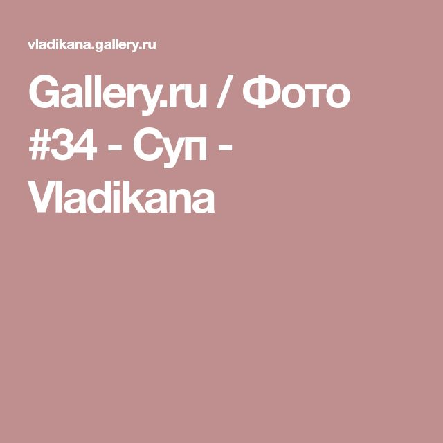 Gallery.ru / Фото #34 - Суп - Vladikana