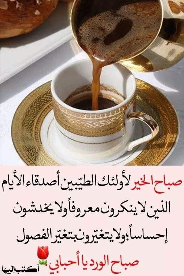 صباح الخير قهوة Citation
