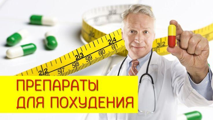 Препараты для похудения. Краткий обзор препаратов для похудения. [Галина...
