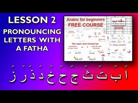 arabic for beginners lesson 2 pronouncing letters with fatha youtube arabic pinterest. Black Bedroom Furniture Sets. Home Design Ideas