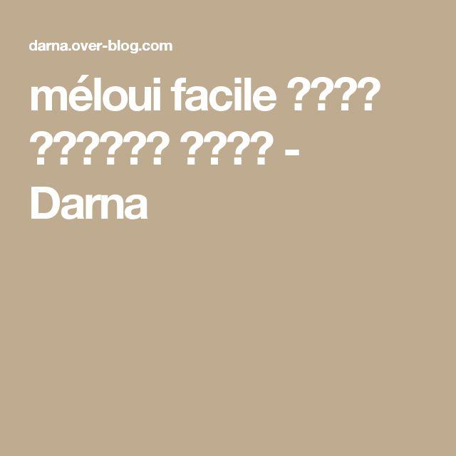 méloui facile ملوي بطريقة سهلة - Darna