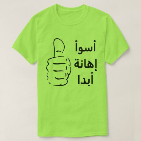 Thumbs up and worst insult ever in Arabic T-Shirt - tap to personalize and get yours