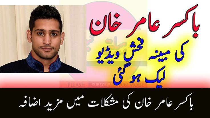 Boxer Aamir khan ki Video Leak باکسر عامر خان کی مبینہ فحش ویڈیو لیک ہو گئی