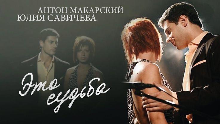 Юлия Савичева и Антон Макарский — Это судьба