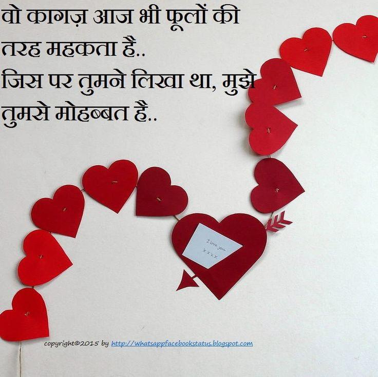 Cute Love Status for Facebook Whatsapp in Hindi Facebook