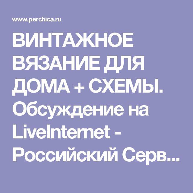 ВИНТАЖНОЕ ВЯЗАНИЕ ДЛЯ ДОМА + СХЕМЫ. Обсуждение на LiveInternet - Российский Сервис Онлайн-Дневников