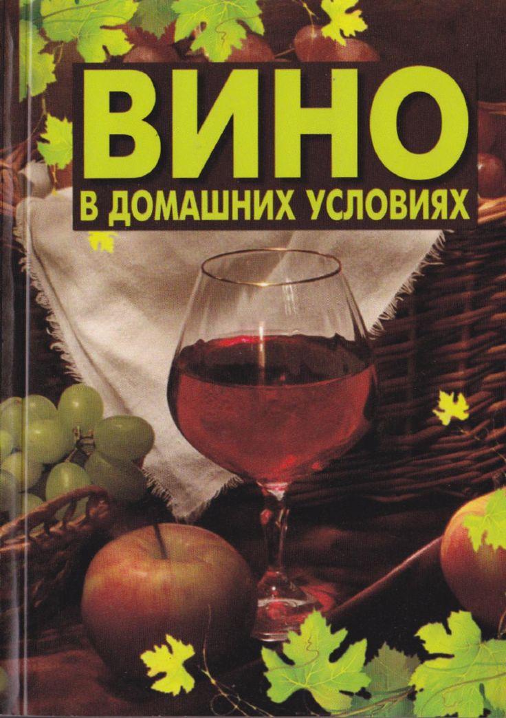 Арина Мишина. Вино в домашних условиях