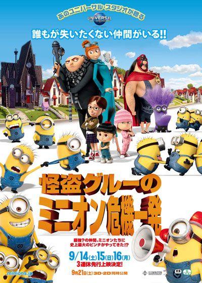 映画『怪盗グルーのミニオン危機一発』 DESPICABLE ME 2 (C) 2013 Universal Studios. ALL RIGHTS RESERVED.