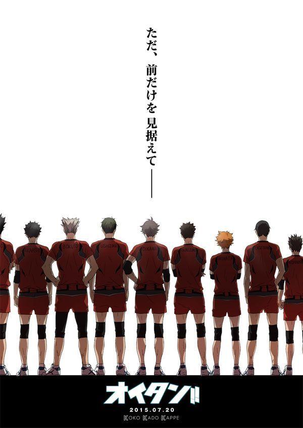 e4753ed66f3ad1e89f00c565c81bb0f8 haikyuu anime volleyball anime best 25 japan volleyball team ideas on pinterest haikyuu,Theres No I In Team Meme