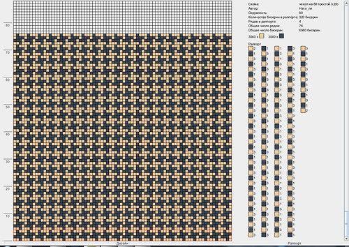 Схемы вязаных чехлов 2